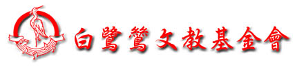白鷺鷥文教基金會